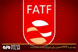 پیوستن به FATF تضمینی برای خروج از لیست سیاه نیست
