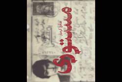 رمان جدید کرمیار در دنیای کتاب قم نقد و بررسی میشود