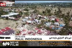 فلم/ انڈونیشیا میں سونامی کے نتیجے میں ایک گاؤں تباہ