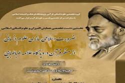 نشست «ضرورت اسلامیسازی علوم انسانی از منظر قرآن» برگزار میشود
