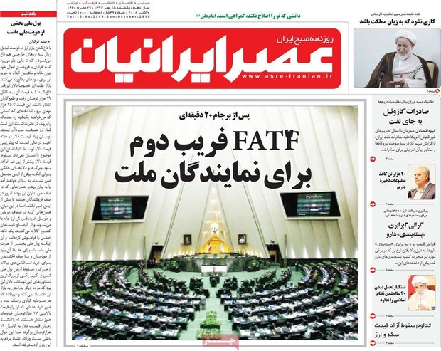 صفحه اول روزنامههای ۱۵ مهر ۹۷