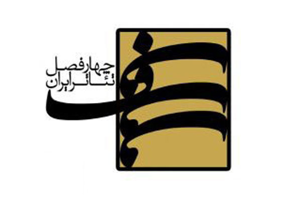 ۵۲ طرح به دور سوم پروژه «چهار فصل تئاتر ایران» رسید