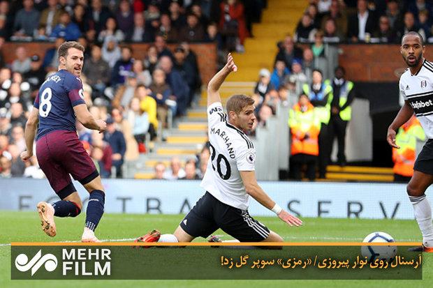 آرسنال روی نوار پیروزی/رمزی سوپر گل زد!