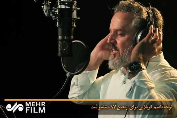 نوحه «ملا باسم کربلایی» برای اربعین ۹۷ منتشر شد