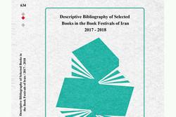 امکان خرید حق نشر کتابهای ۲۹ جشنواره ایرانی برای ناشران خارجی