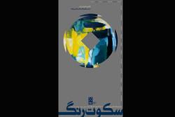 برپایی نمایشگاه «سکوت رنگ» در نگارخانه رسول مهر
