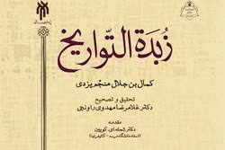کتاب «زبده التواریخ» درباره تاریخ اسلام به چاپ رسید