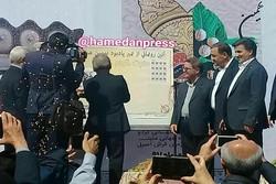 تمبر یادبود همایش ملی گردوی تویسرکان رونمایی شد