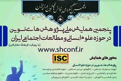 همایش پژوهشهای نوین در حوزه علوم انسانی و مطالعات اجتماعی ایران
