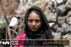 فلم/ بچوں کا عالمی دن اور یمنی بچوں کا پیغام