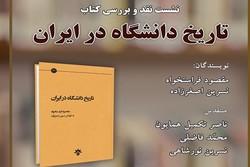 کتاب «تاریخ دانشگاه در ایران» نقد می شود