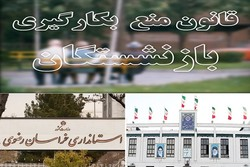 آماربازنشستگان خراسان رضوی اعلام نمی شود/اصرار برماندن شهردارمشهد