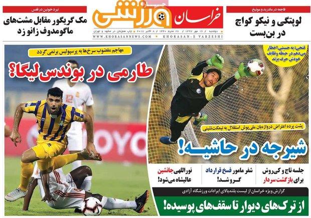 صفحه اول روزنامههای ورزشی ۱۶ مهر ۹۷