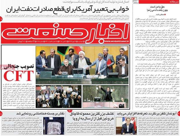صفحه اول روزنامههای اقتصادی ۱۶ مهر ۹۷