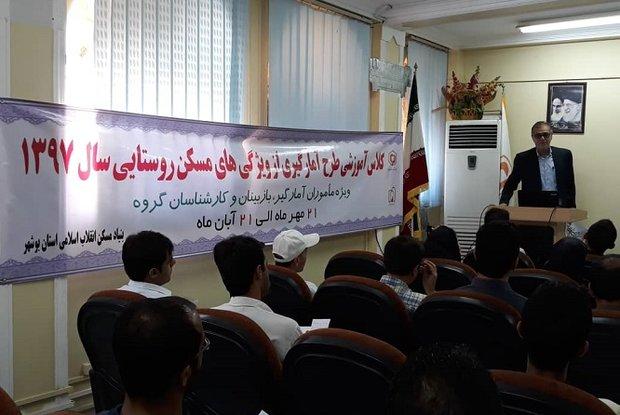 اجرای طرح آمارگیری مسکن روستایی در  ۱۴۹ روستای استان بوشهر