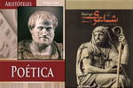 ارسطو در بوطیقا چه میگوید؟/چرا تراژدی از حماسه والاتر است!