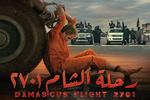 """Beyrut'ta """"Şam Vakti"""" filmine büyük ilgi"""