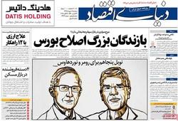 صفحه اول روزنامههای اقتصادی ۱۷ مهر ۹۷