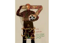 «مرشد و پهلوان» منتشر شد/فیلمنامهای درباره اثر ناتمام علی حاتمی