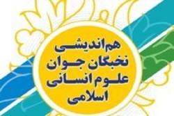 هماندیشی نخبگان جوان علوم انسانی اسلامی برگزار میشود
