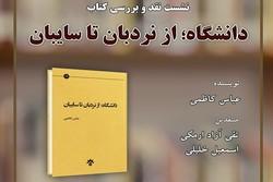 کتاب «دانشگاه؛ از نردبان تا سایبان» نوشته عباس کاظمی نقد می شود