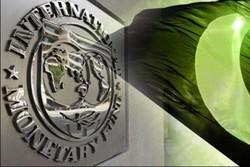 درخواست وام ۷ میلیارد دلاری پاکستان از صندوق بین المللی پول