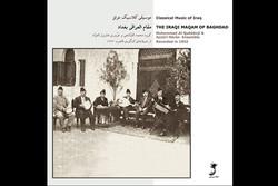 آلبوم «مقام العراقی بغداد» به بازار موسیقی آمد