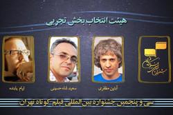 معرفی هیات انتخاب بخش تجربی جشنواره فیلم کوتاه تهران