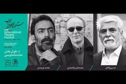 معرفی هیات داوران مسابقه ملی نمایشنامه نویسی جشنواره تئاتر «الف»
