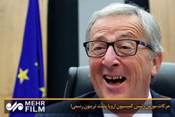 حرکات موزون «رئیس کمیسیون اروپا» و «ترزا می» پشت تریبون رسمی!