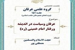 نشست عرفان و سیاست در اندیشه و رفتار امام خمینی(ره) برگزار میشود