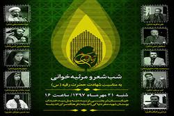 شاعران آیینی در عزای سه ساله امام حسین(ع) به سوگ مینشینند