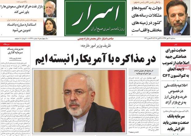 صفحه اول روزنامههای ۱۷ مهر ۹۷