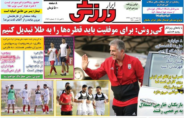 صفحه اول روزنامههای ورزشی ۱۷ مهر ۹۷