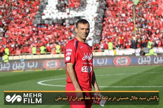 واکنش سید جلال حسینی در برنامه نود به خط خوردن از تیم ملی