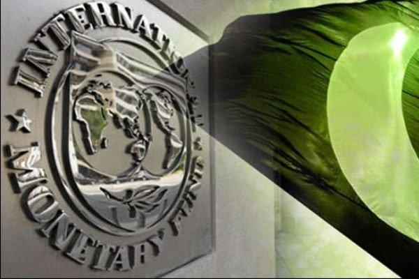 پاکستان کی قرض کے لیے آئی ایم ایف سے باضابطہ درخواست
