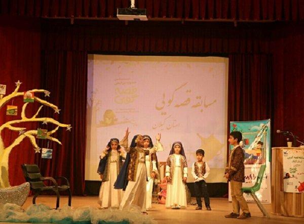 مرحله استانی جشنواره قصهگویی کانون پرورش فکری در رشت برگزار شد