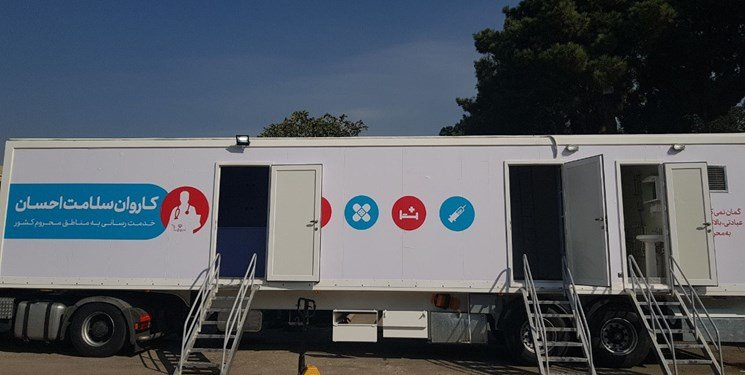 Mobile medical clinics set up in 1,000 deprived areas - Tehran Times