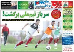 صفحه اول روزنامههای ورزشی ۱۸ مهر ۹۷