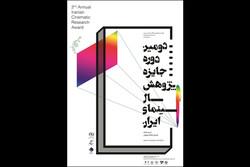 تمدید مهلت ارسال آثار به جایزه پژوهش سال سینمای ایران