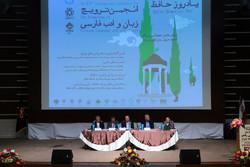 نشست های علمی انجمن ترویج زبان و ادب فارسی به مناسبت یادروز حافظ