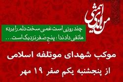 موکب «شهدای موتلفه اسلامی» در تهران برپا میشود