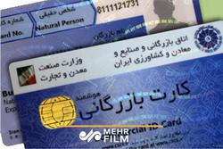 ۱۰۶ فقره کارت بازرگانی در مازندران باطل شد