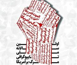 تایپوگرافی مرگ بر آمریکا در تبریز برگزار می شود
