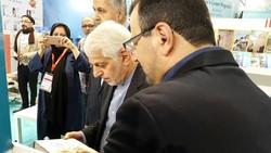 ترجمه آلمانی کتاب سال ایران رونمایی شد
