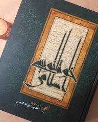 "A copy of the Persian version of Canadian scholar Sheila S. Blair's ""Islamic Calligraphy""."