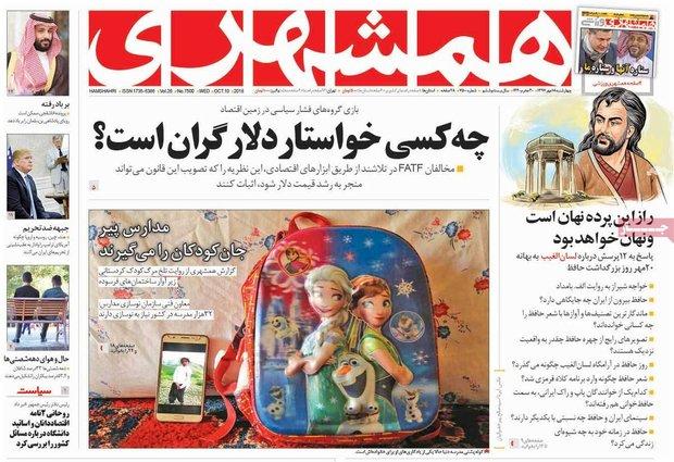صفحه اول روزنامههای ۱۸ مهر ۹۷