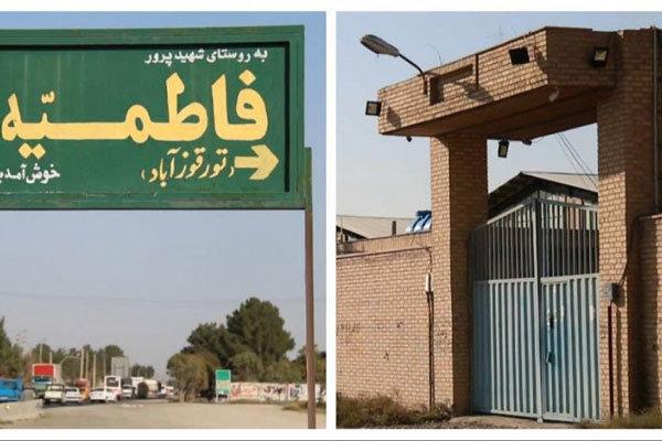 تورقوزآباد محل برگزاری نشست خبری جشنواره «عمار» شد