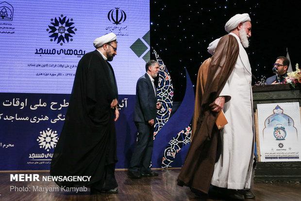 اختتامیه طرح ملی اوقات فراغت کانون های مساجد