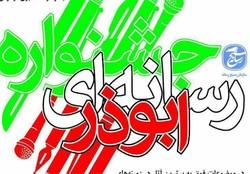 برگزاری پنجمین جشنواره رسانهای ابوذر در استان زنجان